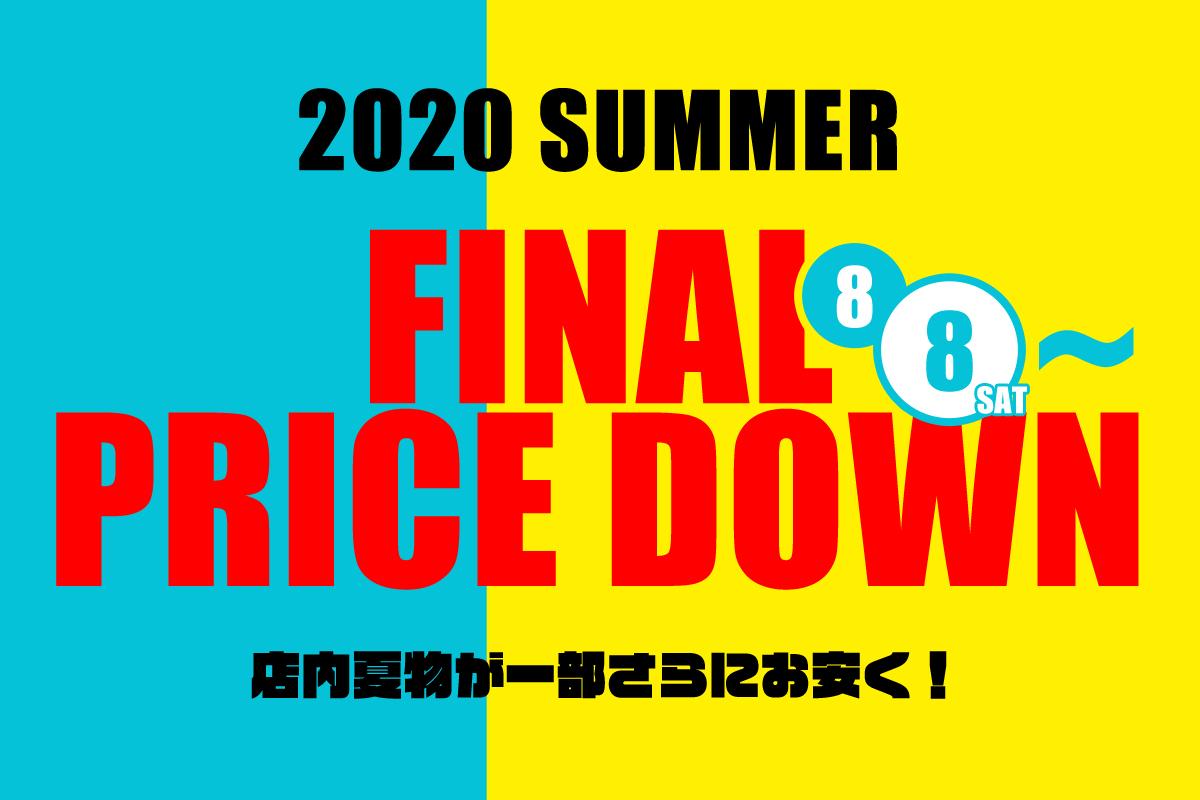 8/8(土)よりFINAL PRICE DOWN開催