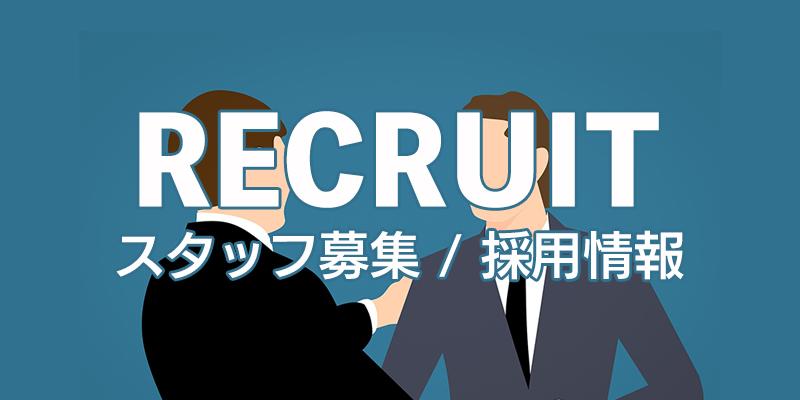 recruit_800x400.jpg