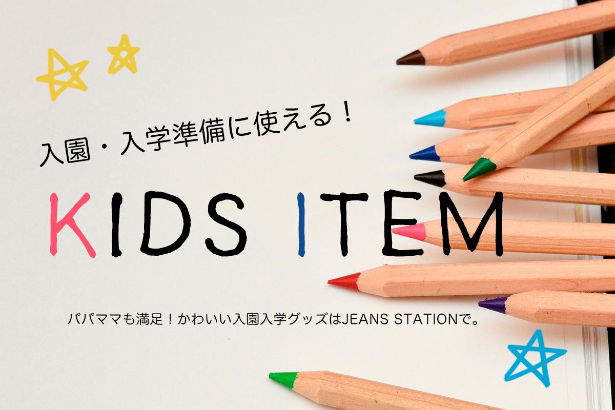 KIDS 入園入学アイテム